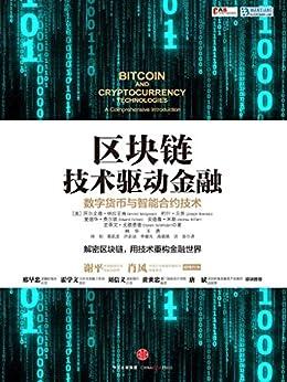 """""""区块链:技术驱动金融(解密区块链,用技术重构金融世界)"""",作者:[阿尔文德·纳拉亚南, 约什·贝努, 等, 林华, 王勇, 帅初]"""