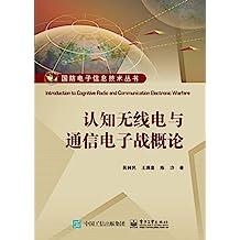 认知无线电与通信电子战概论 (国防电子信息技术丛书)
