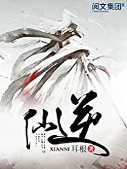 仙逆第1卷(閱文白金大神作家作品)