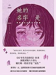 """她的名字是(作者深度对谈六十余人,她们共同的名字是""""女性""""韩国当代女性生存图鉴。贯穿韩国社会事件与流行文化,复刻女性集体时代记忆。)"""