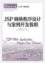 "JSP网络程序设计与案例开发教程 (普通高等教育软件工程""十二五""规划教材)"
