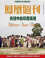 夾縫中的印度底層 香港鳳凰周刊2020年第28期