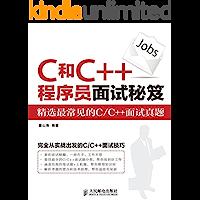 C和C++程序员面试秘笈(异步图书)