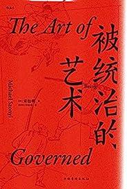 被统治的艺术:中华帝国晚期的日常政治(得到年度推荐图书,当年明月倾情作序,历史人类学的标志性著作。) (汗青堂系列 20)