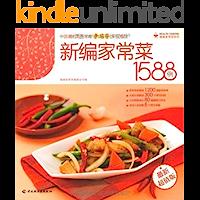 新编家常菜1588例(最新超值版) (健康家常菜系列 5)
