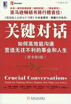 """""""关键对话:如何高效能沟通(原书第2版)"""",作者:[科里·帕特森, 毕崇毅]"""
