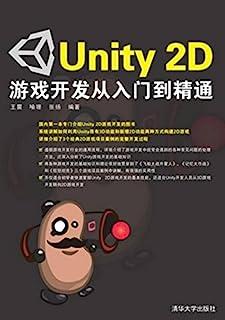 Unity 2D游戏开发从入门到精通