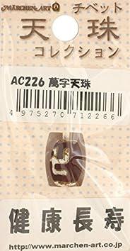 メルヘンアート ビーズ チベット天珠 萬字天珠 1個入り AC226