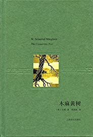 """木麻黄树【上海译文出品!""""最会讲故事的作家""""毛姆最优秀的短篇小说的代表作之一】"""