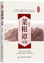 菜根谭全鉴(第2版) (国学全鉴系列)