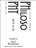 哲学小史:西方哲学四十讲(生动的哲学入门书、了解52位哲学家思想宝典 理想国出品)