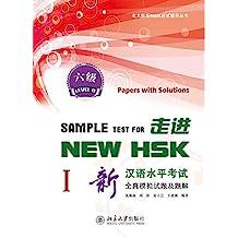 走进NEW HSK:新汉语水平考试全真模拟试题及题解 六级ISample Test for New HSK:Papers with Solutions(HSK 6)I