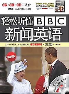 轻松听懂BBC新闻英语:高级
