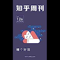 知乎周刊・睡个好觉(总第 126 期)