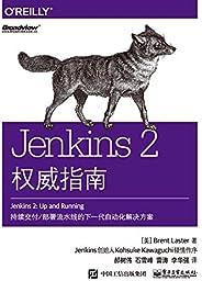 Jenkins 2权威指南(Jenkins创始人Kohsuke kawaguchi倾情作序)