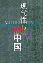 现代性与中国