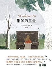 钢琴的重量【《柯克斯书评》独立小说奖得主戳心之作!架博兰斯勒钢琴,两位女性,一首横跨50年的命运之歌!豆瓣9分!】
