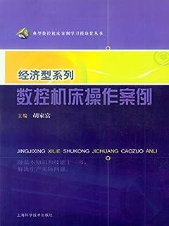 经济型系列数控机床操作案例 (典型数控机床案例学习模块化丛书)