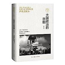 大國政治的悲劇(修訂版) (東方編譯所譯叢)