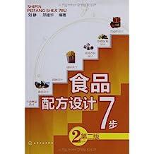 食品配方设计7步(第2版)