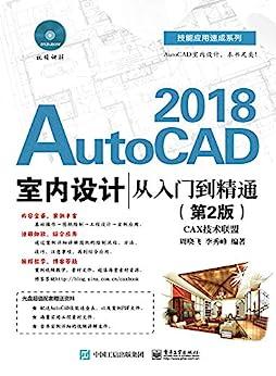 """AutoCAD 2018室内设计从入门到精通(第2版)"",作者:[周晓飞, 李秀峰]"