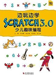边玩边学Scratch3.0少儿趣味编程(6-12岁孩子的编程启蒙,简单易学,知识丰富,步骤清晰,性价比高,少儿计算机程序设计书。)
