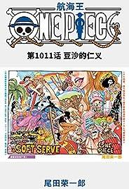 航海王/One Piece/海贼王(第1011话:豆沙的仁义)