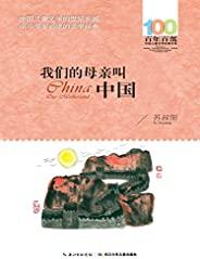 百年百部中国儿童文学经典书系·我们的母亲叫中国