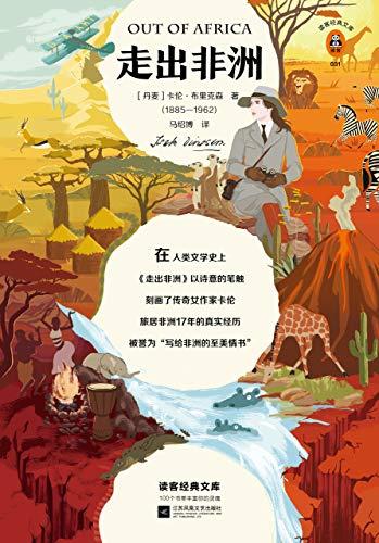 走出非洲(读客经典)
