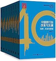 中国改革开放40年-系列研究丛书40年