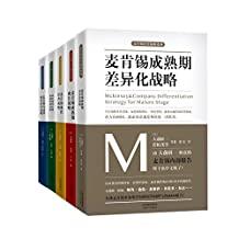 麦肯锡企业管理战略合集(套装共5册)(日本著名管理学家、经济评论家、麦肯锡咨询公司日本分社前社长 大前研一担纲,全球麦肯锡事务所咨询顾问共同撰写的R&D报告!)