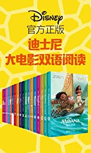 迪士尼经典故事乐园:大电影中英文阅读(超值套装共18册) (English Edition)(原创电影剧本小说)