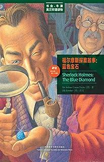 福尔摩斯探案故事:蓝色宝石(2级)(美绘版) (书虫·牛津英汉双语读物(美绘版) Book 14) (English Edition)