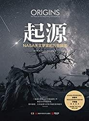 起源:NASA天文学家的万物解答(从大爆炸星系、物质形成到地球上出现生命,文明演化至今,解答你对过去由来的各种好奇。)