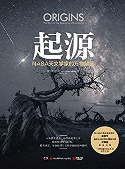 """""""起源:NASA天文学家的万物解答(从大爆炸星系、物质形成到地球上出现生命,文明演化至今,解答你对过去由来的各种好奇。)"""",作者:[巴赫拉姆·莫巴舍尔, 李永学]"""