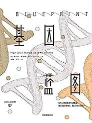 基因蓝图(科学大咖45年研究巨献,行为遗传学重磅著作。给所有人的遗传学和心理学知识)
