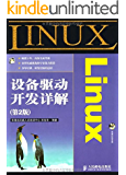 Linux 设备驱动开发详解(第2版)(异步图书)