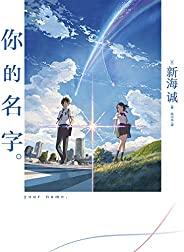 你的名字。【新海誠親自撰寫,全球票房超過390億日元的現象級日本動畫電影原作小說,豆瓣評分8.4,98萬影評推薦】