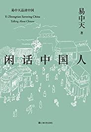 闲话中国人(2018全新修订版) (易中天品读中国系列 2)