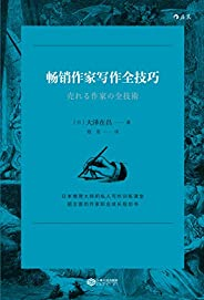 畅销作家写作全技巧(日本推理大师的私人写作训练课堂,赚钱的小说要这样写。)