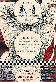 读客经典文库:刺青(读了《刺青》才发现:我不是异类,只是和你们不一样。精装珍藏版全新译本!)
