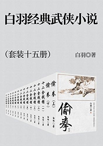 白羽经典武侠小说(套装十五册)