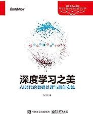 深度學習之美:AI時代的數據處理與最佳實踐