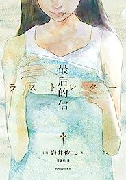 最后的信(时隔24年,岩井俊二送给读者的第二封《情书》。《你好,之华》原著小说;日版电影2020年上映)