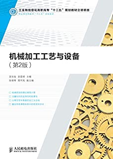 机械加工工艺与设备(第2版)