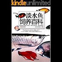 淡水鱼饲养百科 (休闲生活系列)