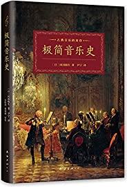 极简音乐史( 金承志推荐,只要59分59秒,便能读懂西方音乐史,还有1秒给你下定决心翻开它!)