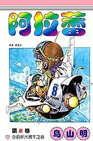 阿拉蕾(卷8:企鹅杯大赛车之卷) (萌神阿拉蕾来啦!一个爱闯祸的机器少女,一系列啼笑皆非的事件,一代人最美好的欢笑回忆!(单行本))