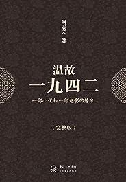 温故一九四二 (中国当代作家·刘震云系列)
