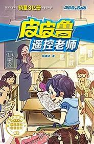 皮皮鲁遥控老师 (皮皮鲁和鲁西西系列·第一辑 6)